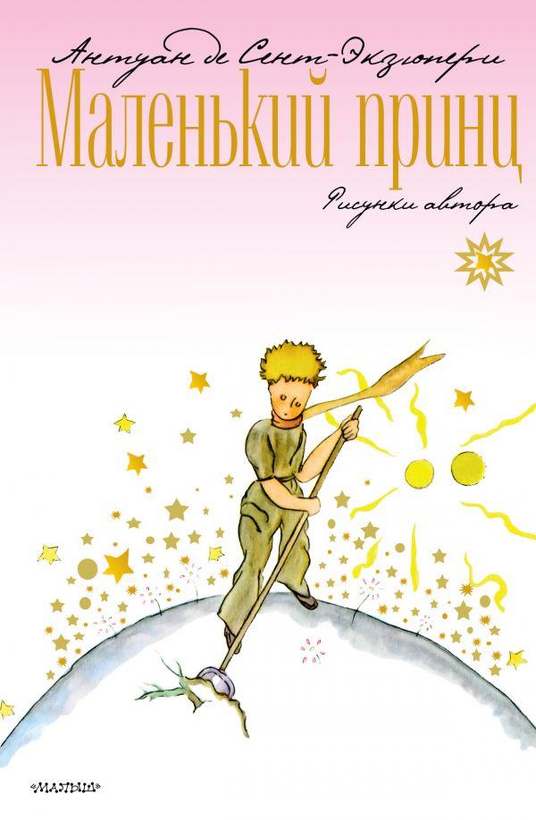 Маленький принц: Сказочная повесть