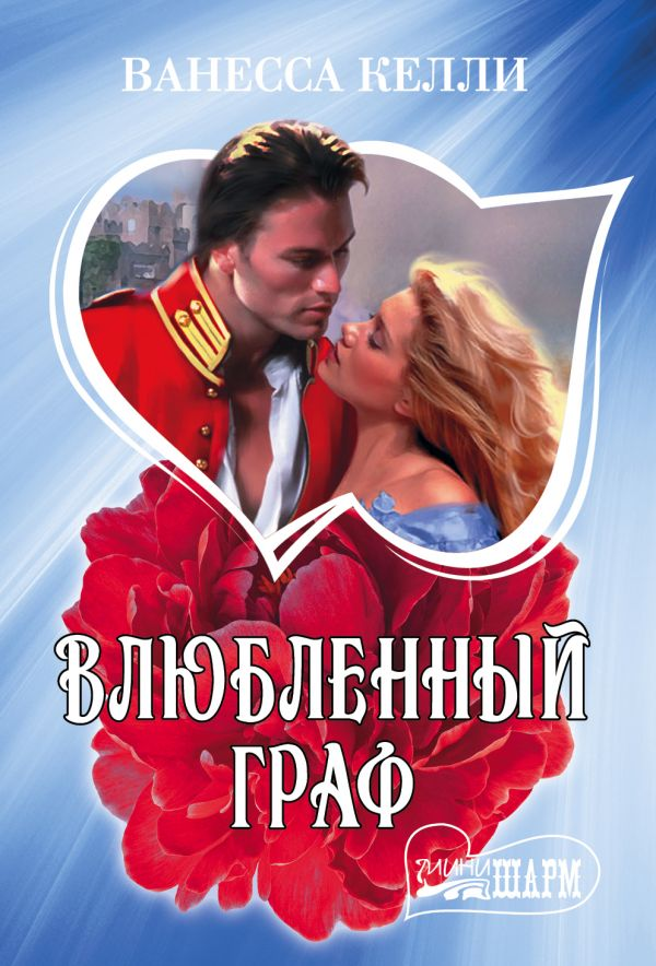 Влюбленный граф: Роман