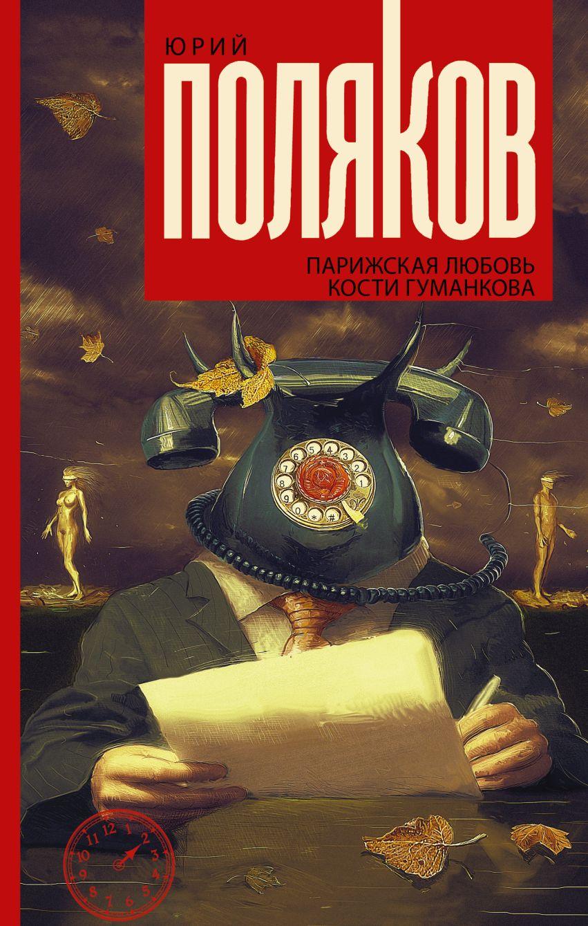 Парижская любовь Кости Гуманкова: Сборник