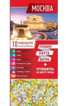 Москва: Карта + путеводитель по центру города