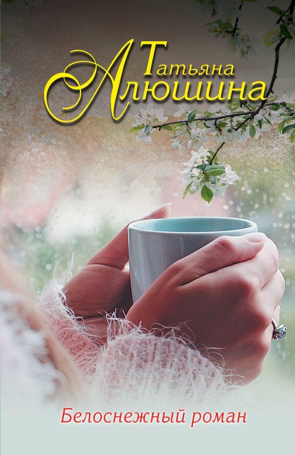 Белоснежный роман: Роман