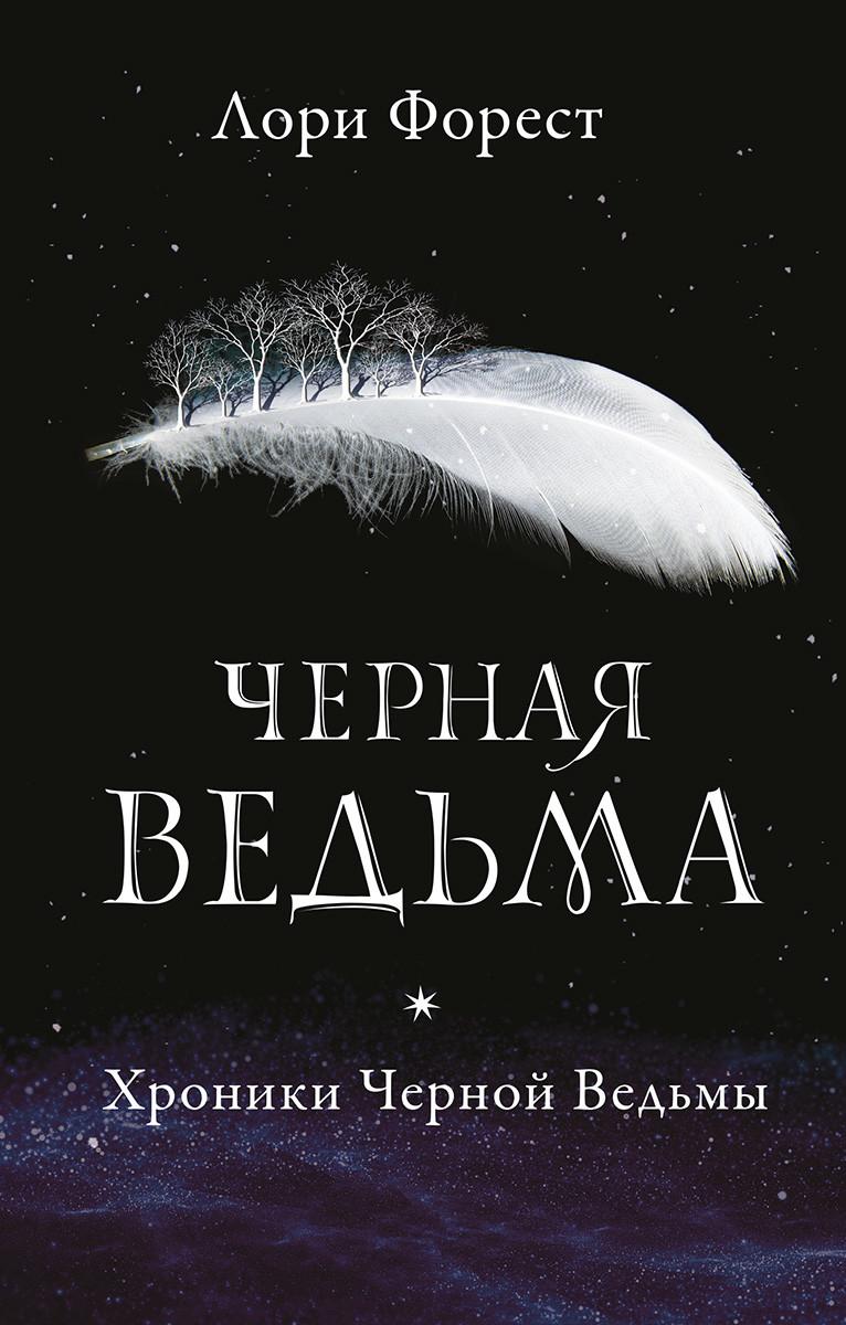 Хроники Черной Ведьмы: Кн. 1: Черная Ведьма: Роман