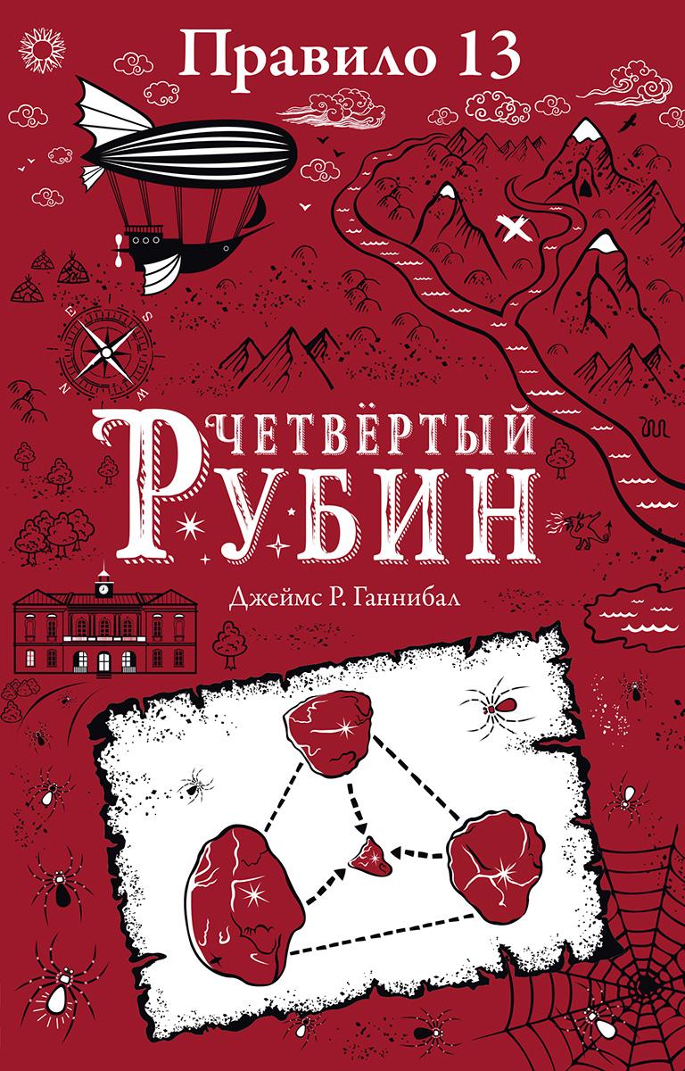 Правило тринадцать: Трилогия: Четвертый рубин: Кн. вторая: Роман