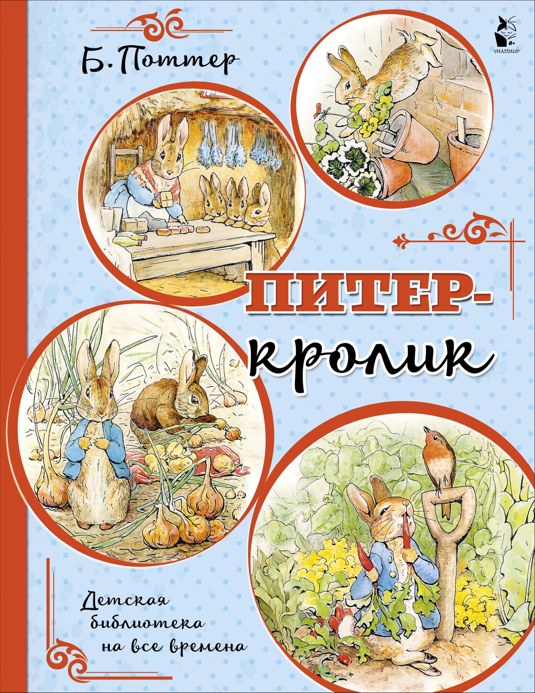 Питер-кролик: Сказки