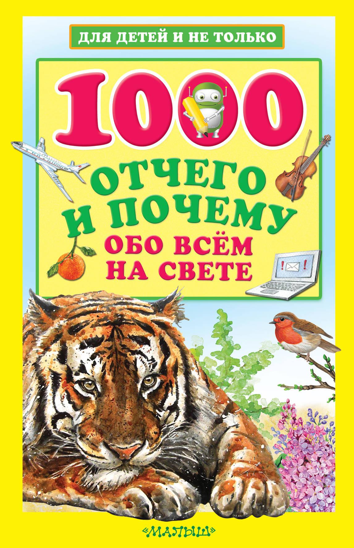 1000 отчего и почему обо всем на свете