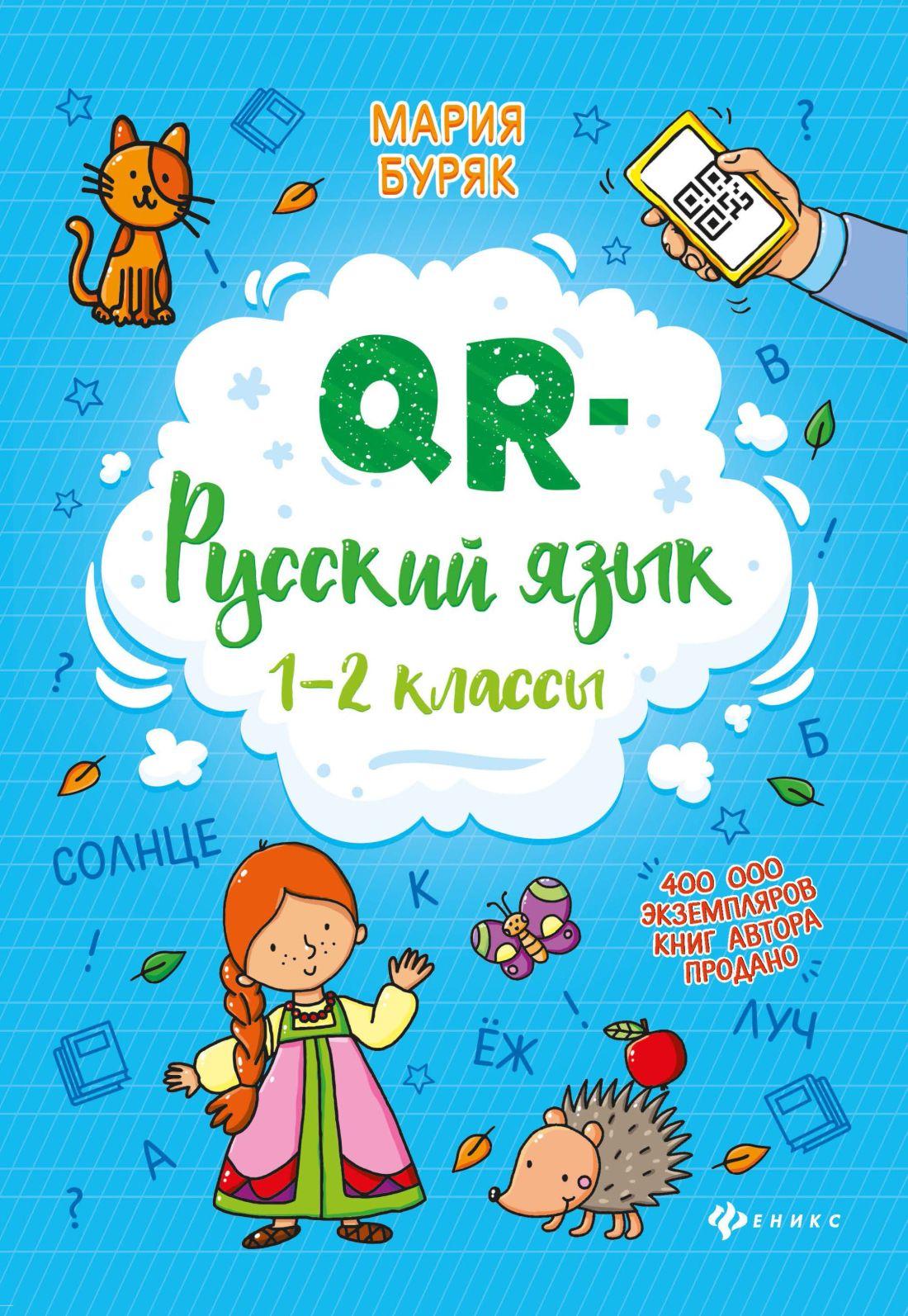 QR-русский язык: 1-2 классы