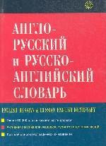 Англо-русский и русско-английский словарь: Ок. 10 000 слов в кажд. части
