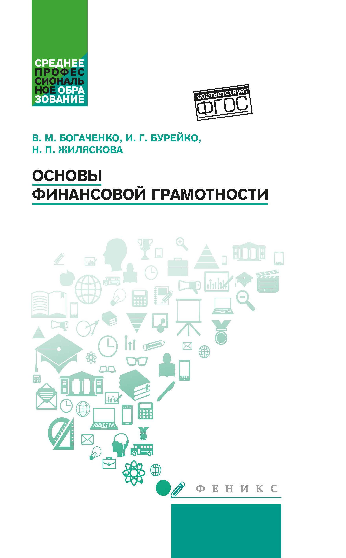 Основы финансовой грамотности: Учебное пособие