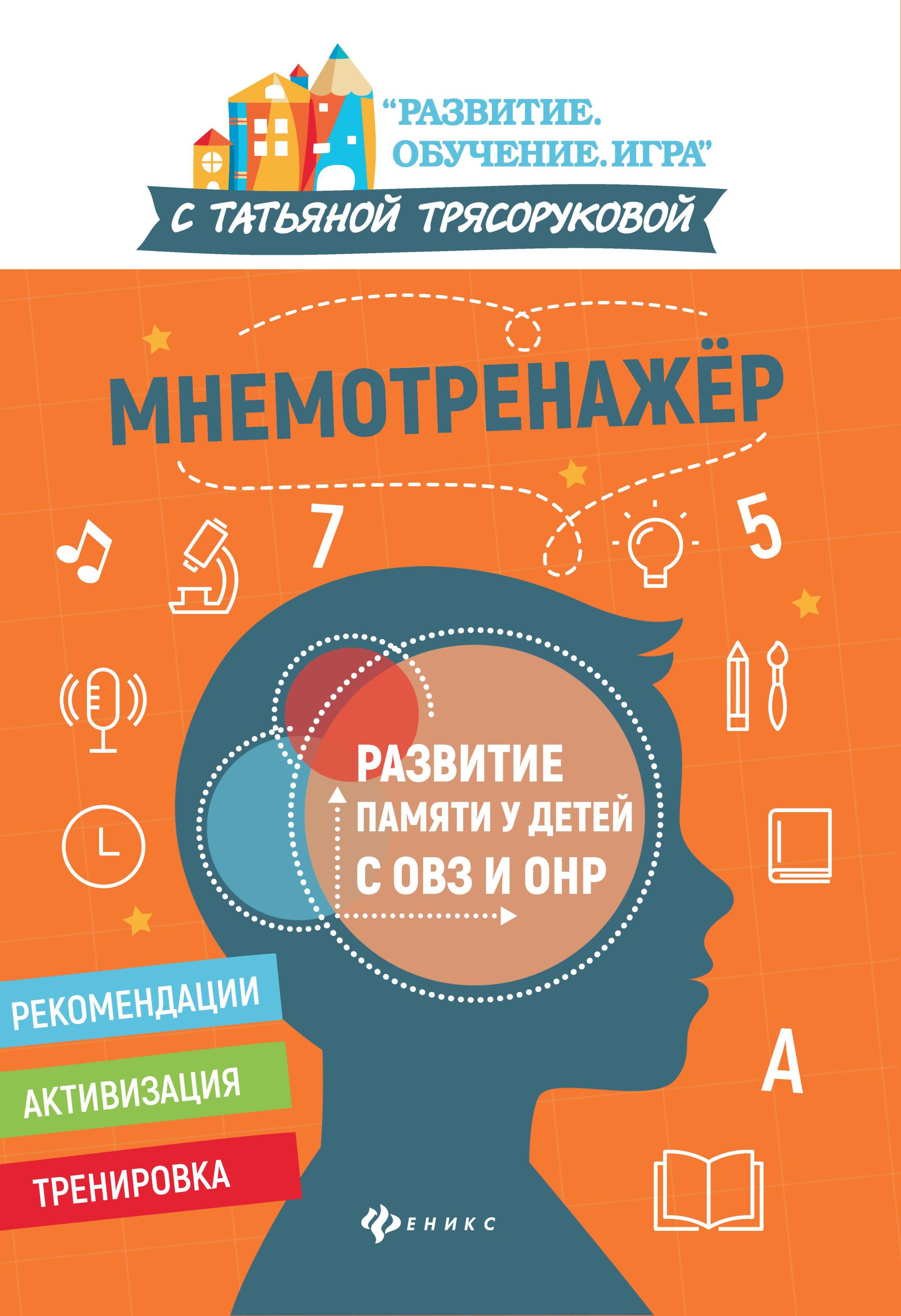 Мнемотренажер: Развитие памяти у детей с ОВЗ и ОНР