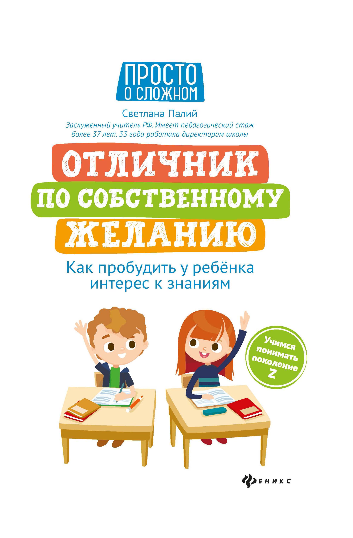 Отличник по собственному желанию: Как пробудить у ребенка интерес к знаниям