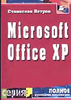 Пакет приложений Microsoft Office XP для операционной системы MS Windows XP