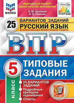 ВПР. Русский язык. 5 класс: 25 вариантов заданий: Типовые задания ФИОКО