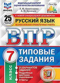 ВПР. Русский язык. 7 класс: 25 вариантов заданий ФИОКО