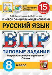 ВПР. Русский язык. 8 кл.: Типовые задания: 15 вариантов ФГОС