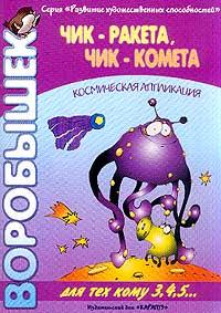 Чик-ракета, чик-комета: Космическая аппликация: Для тех кому 3,4,5...