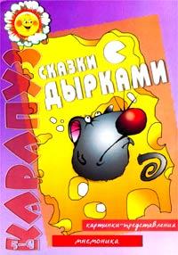 Сказки с дырками: Картинки-представления: 5-9 лет (Карапуз)