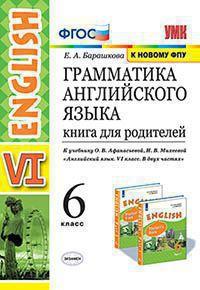 Английский язык. 6 кл.: Грамм. англ. яз. Книга для родит. к уч. Афанасьевой