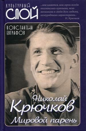 Николай Крючков. Мировой парень