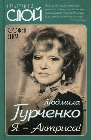 Людмила Гурченко. Я ? Актриса!