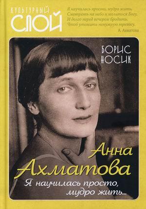 Анна Ахматова. Я научилась просто, мудро жить
