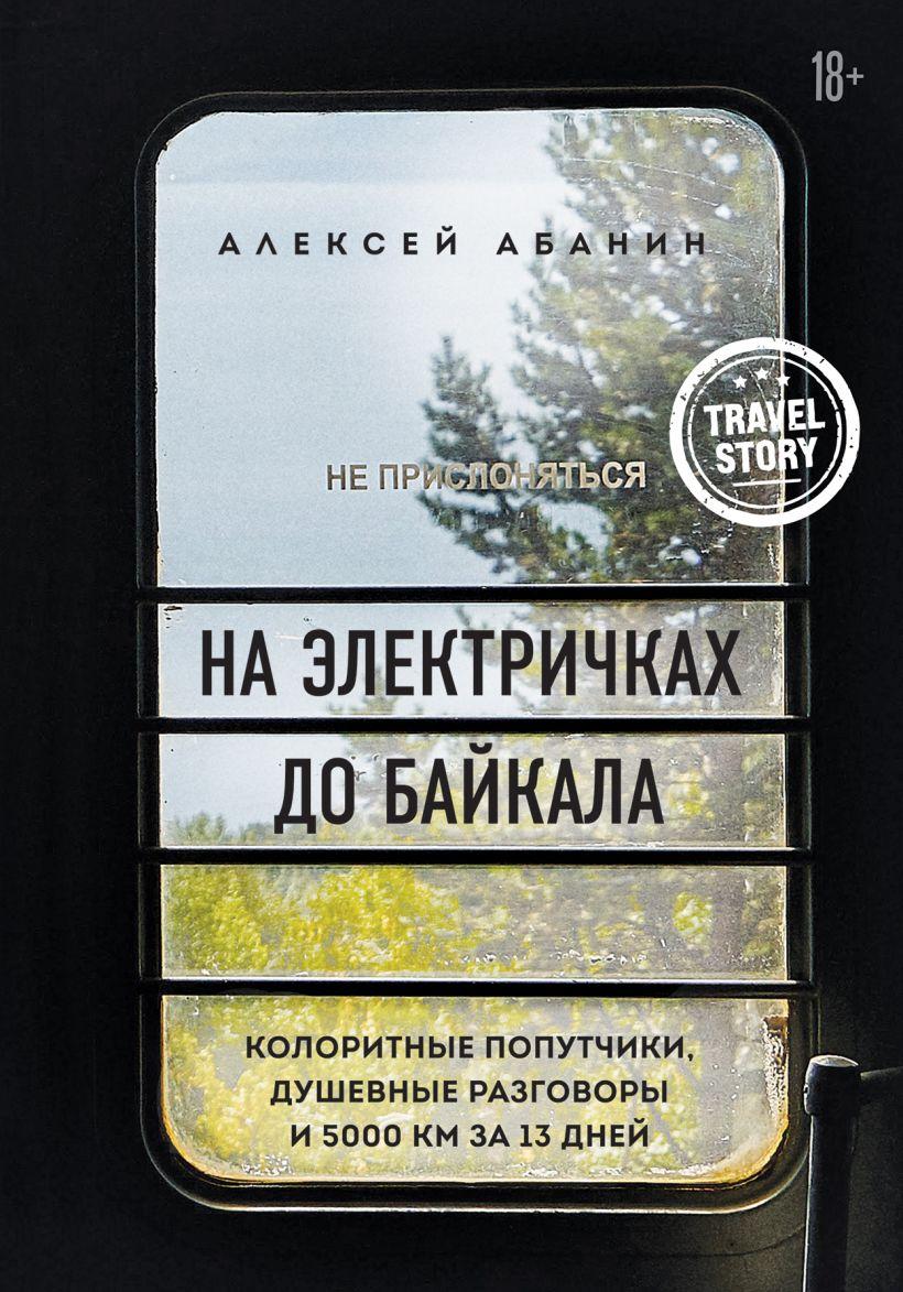 На электричках до Байкала. Колоритные попутчики, душевные разговоры и 5000 км за 13 дней