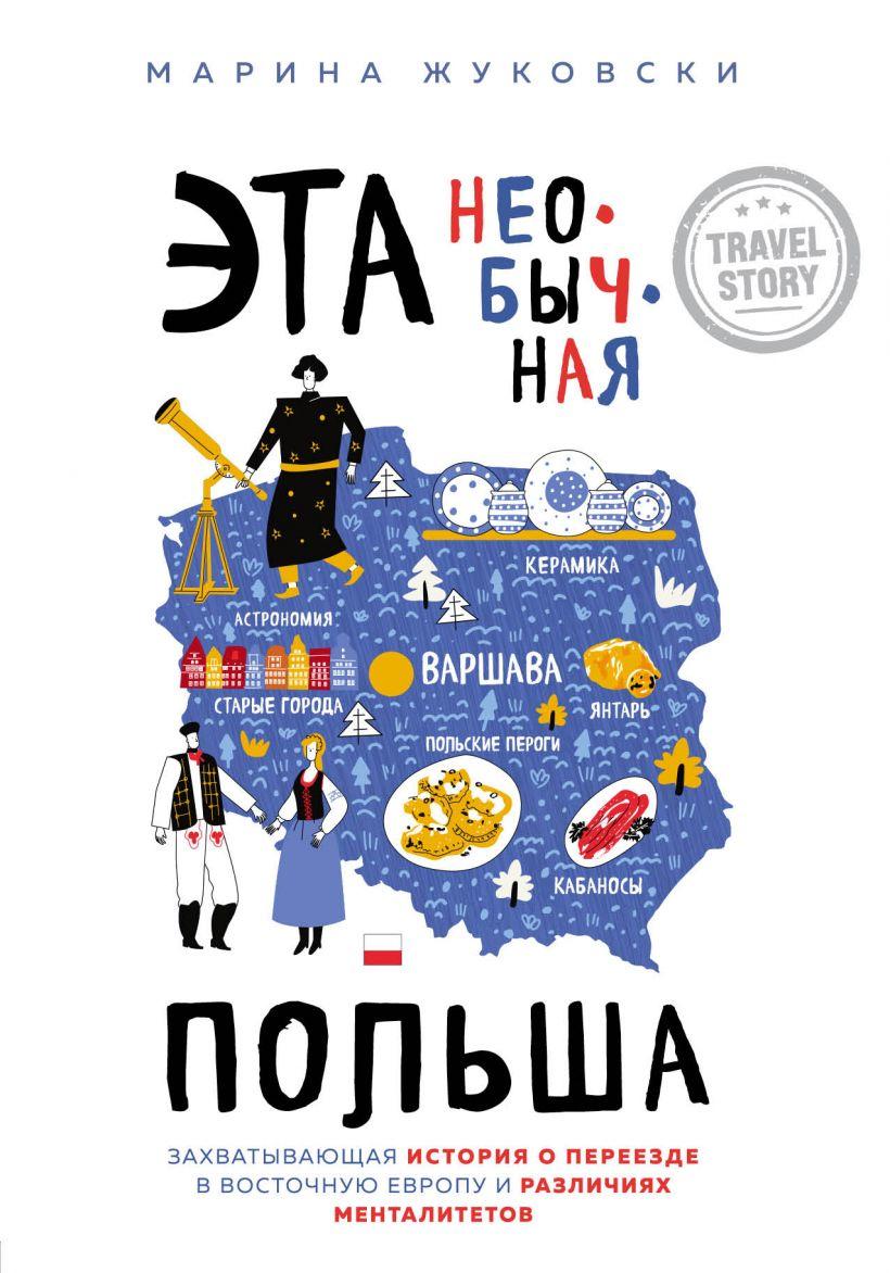 Эта необычная Польша. Захватывающая история о переезде в Восточную Европу и различиях менталитетов
