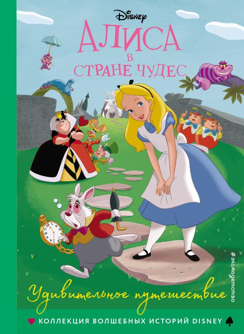 Алиса в стране чудес. Удивительное путешествие. Книга для чтения с цветными картинками