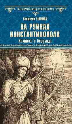 На руинах Константинополя. Хищники и безумцы: Роман