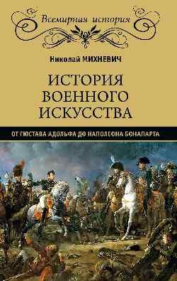 История военного искусства от Густава Адолтфа до Наполеона Бонапарта