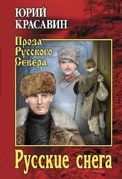 Русские снега: Роман, повести