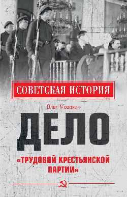 """Дело """"Трудовой Крестьянской партии"""""""