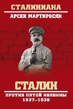 Сталин против пятой колонны. 1937-1938 гг
