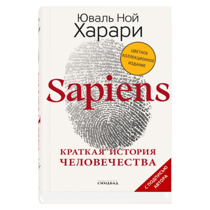 Sapiens. Краткая история человечества (цветной автограф)