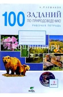 100 заданий по природоведению: Рабочая тетрадь 3кл.(1-4)