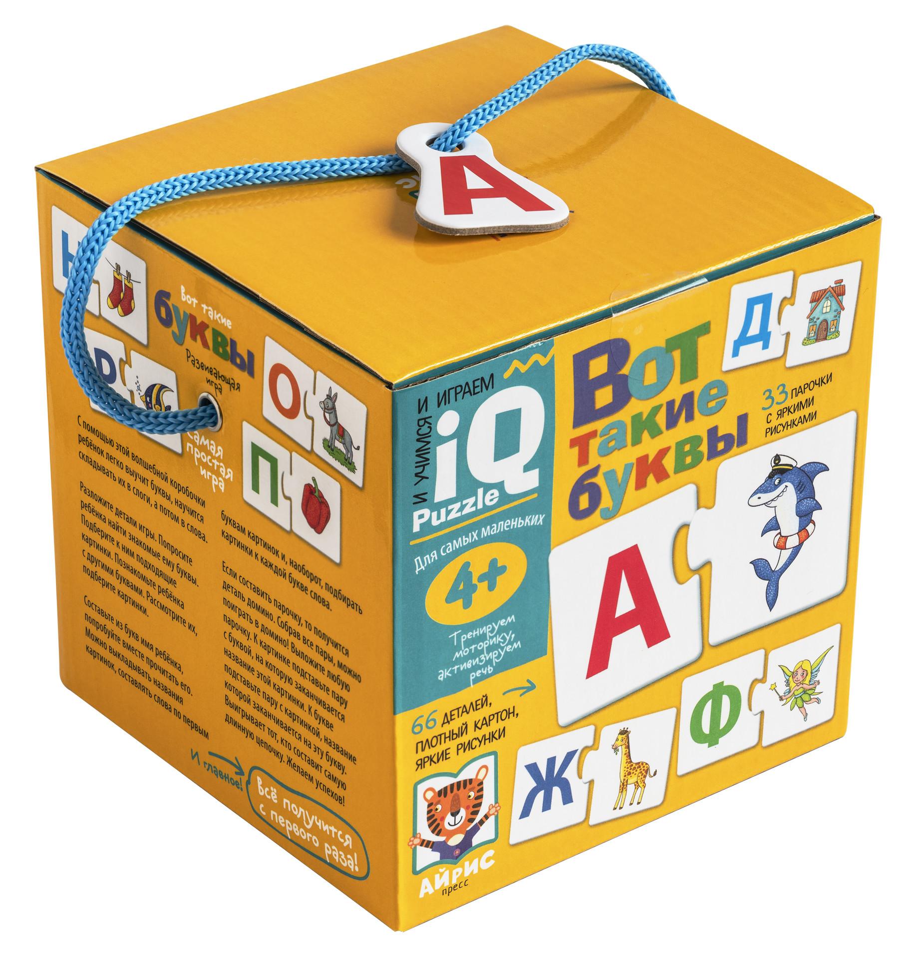 Игра Развивающая Вот такие буквы: 33 парочки с яркими рисунками