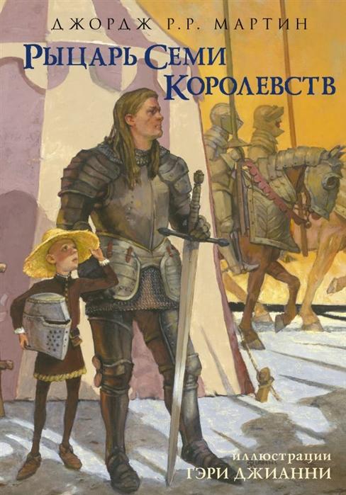 Рыцарь Семи Королевств: Фантастические повести