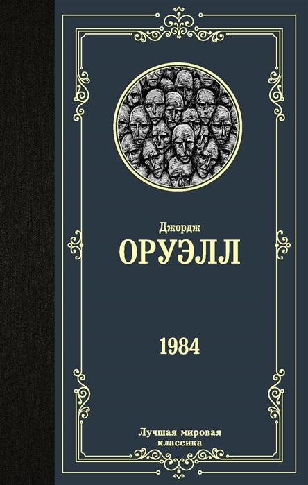 1984: Роман