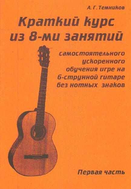 Краткий курс самост. ускоренного обучения игре на 6-ой гитаре: Ч.1: 8 зан.