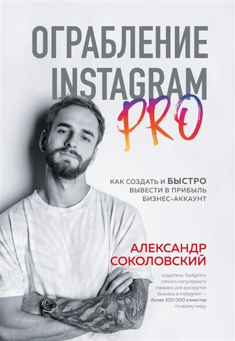 Ограбление Instagram PRO. Как создать и быстро вывести на прибыль бизнес-аккаунт