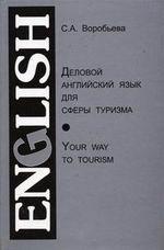 Деловой английский язык для сферы туризма. Your Way to Tourism