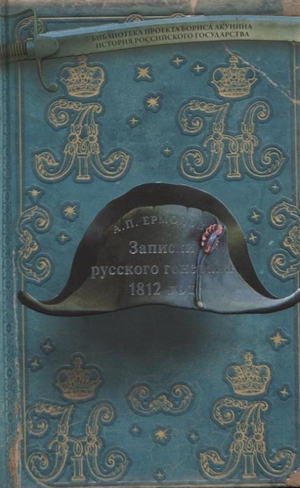 Записки русского генерала. 1812 г.