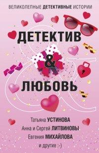 Детектив&Любовь: Сборник рассказов