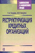 Реструктуризация кредитных организаций: Учеб.-практ. пос. (Банк. и фин. пр