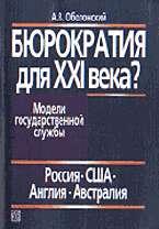 Бюрократия для XXI века? Модели государственной службы: Россия, США, Англия