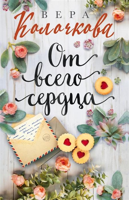От всего сердца: Роман