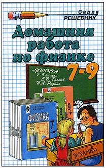 Физика. 7-9 кл.: Домашняя работа к учебникам Громова 7,8,9