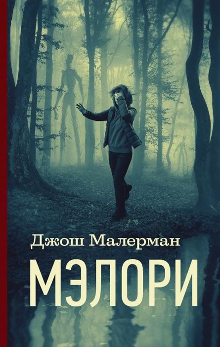 Мэлори: Роман