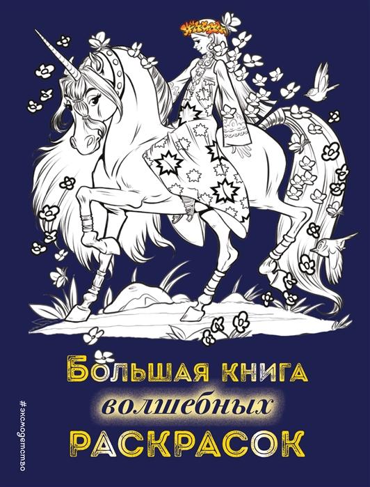 Раскраска Большая книга волшебных раскрасок