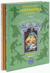 Год после детства. 6 кл.: Учебник по литературе: В 2 ч. Хрестоматия