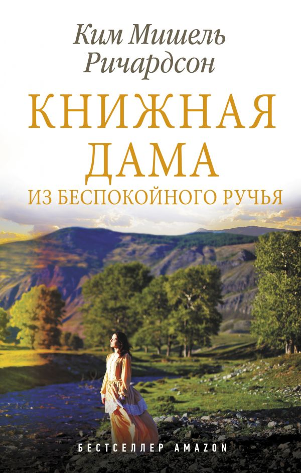 Книжная дама из Беспокойного ручья